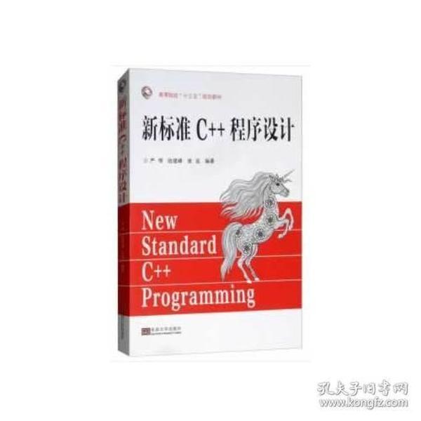 新标准C++程序设计
