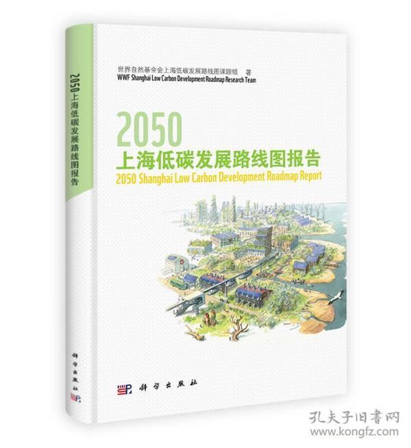 2050上海低碳发展路线图报告