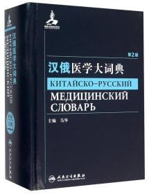 汉俄医学大词典第2版