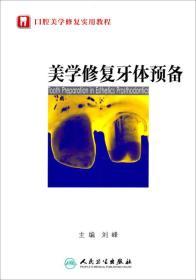 口腔美學修復實用教程:美學修復牙體預備