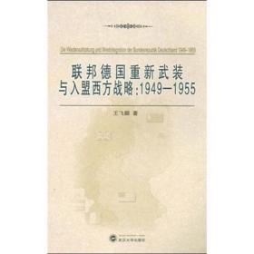 联邦德国重新武装与入盟西方战略(1949-1955)武汉大学王飞麟9787307067325