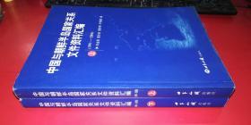中国与朝鲜半岛国家关系文件资料汇编(1991-2006)(上下册)