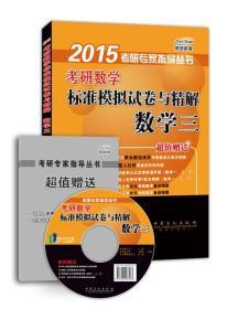 2015考研数学标准模拟考试与精解数学三