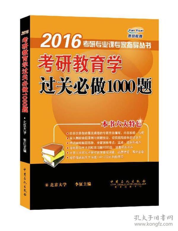 2016考研专业课专家指导丛书:考研教育学过关必做1000题