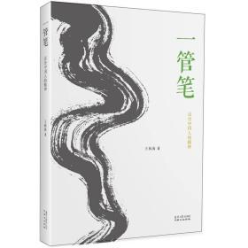 一管笔:活出中国人的精神