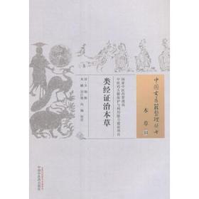 中国古医籍整理丛书本草类经证治本草(本草53)
