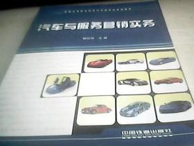 汽车与服务营销实务