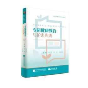 优质护理服务管理系列丛书:专科健康教育与护患沟通