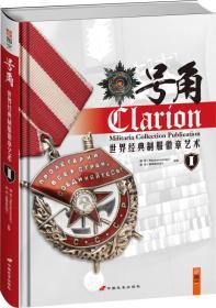 号角:世界经典制服徽章艺术(修订版)1