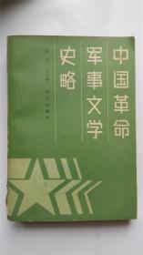 中国革命军事文学史略,