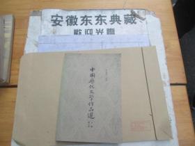 中国历代文学作品选:上编,第二册