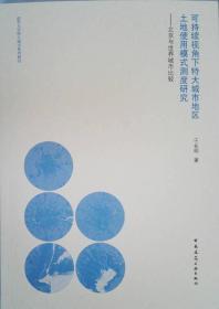 可持续视角下特大城市地区土地使用模式测度研究——北京与世界城市比较