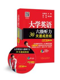 大学英语六级听力30天速成胜经-第2版-新题型-(赠送MP3光盘)
