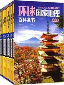 环球国家地理百科全书. 8, 非洲