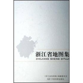 浙江省地图集( 精装8开)