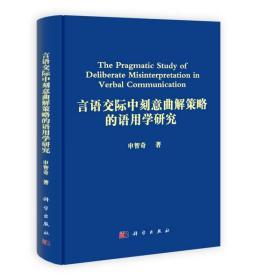 言语交际中刻意曲解策略的语用学研究[THE PRAGMATIC STUDY OF D]