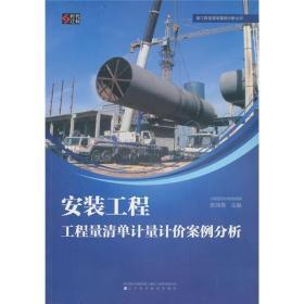 安装工程工程量清单计量计价案例分析
