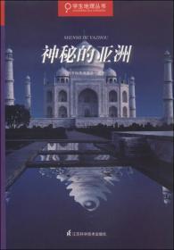 学生地理丛书:神秘的亚洲