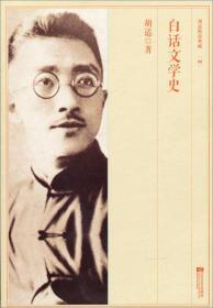 胡适精品典藏02:白话文学史