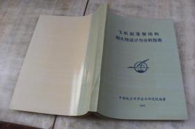 飞机起落架结构耐久性设计与分析指南(平装16开   1995年12月1版1印   印数0.5千册   有描述有清晰书影供参考)
