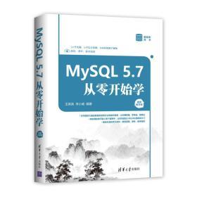 MySQL 5.7从零开始学(视频教学版)