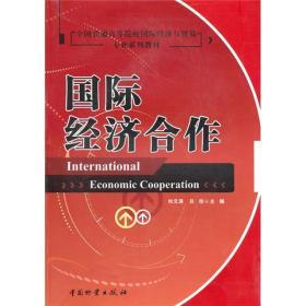 国际经济合作