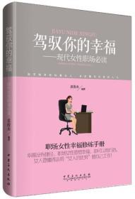 驾驭你的幸福:现代女性职场必读