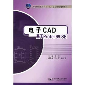 电子CAD:基于Protel99SE