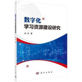 数字化学习资源建设研究