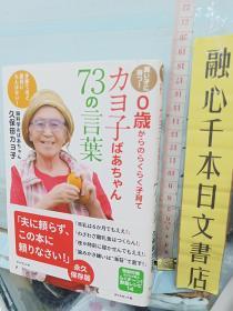 カヨ子ばあちゃん73の言叶 日文原版 32开育儿书 日语正版