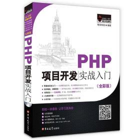 PHP项目开发实战入门(全彩版)