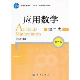 应用数学(理工类)第二版