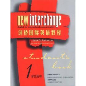 剑桥国际英语教程  学生用书  1
