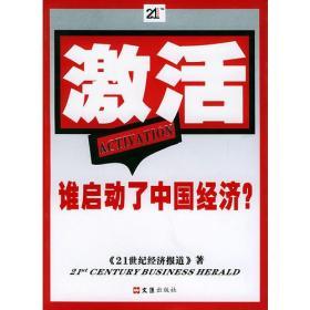 正版ir-9787806767481-激活:谁启动了中国经济