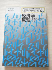 经济学原理(第4版):宏观经济学分册【内有笔记划线不影响阅读】介意慎拍
