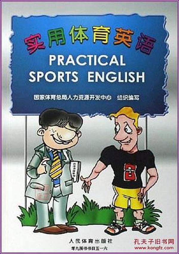 实用体育英语