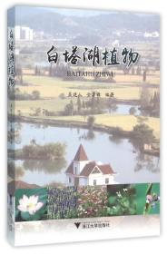 9787308155304-hj-白塔湖植物