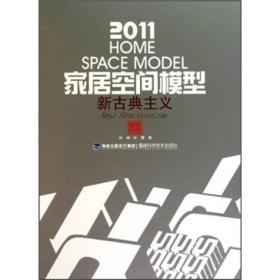 2011家居空间模型·新古典主义