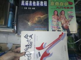 民谣吉他新教程    10.8元包挂刷