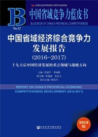 中国省域竞争力蓝皮书:中国省域经济综合竞争力发展报告(2016~2017)