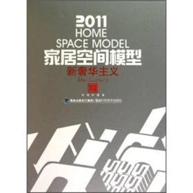 2011家居空间模型·新奢华主义