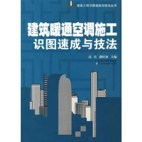 建筑工程識圖速成與技法叢書 :建筑暖通空調施工識圖速成與技法