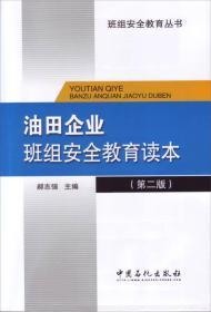 油田企业班组安全教育读本(第二版)