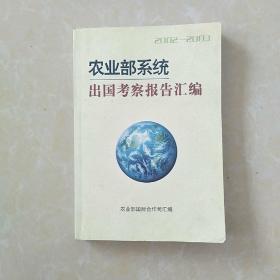 农业部系统出国考察报告汇编2002-2003