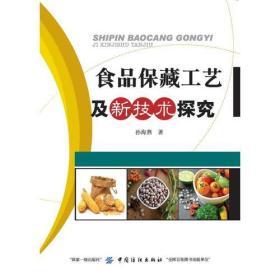 食品保藏工艺及新技术探究