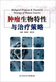 腫瘤生物特性與治療策略