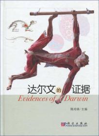 达尔文的证据(第二版)