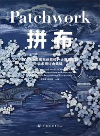 拼布--2017中国拼布创意设计大赛暨国际学术研讨会集锦