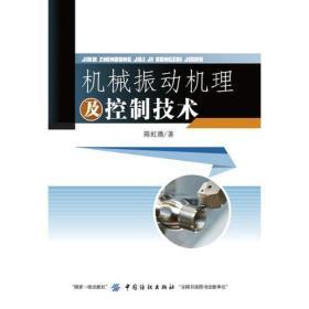 机械振动机理及控制技术