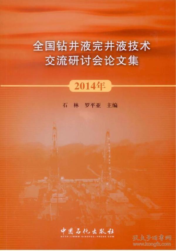 全国钻井液完井液技术交流研讨会论文集2014年